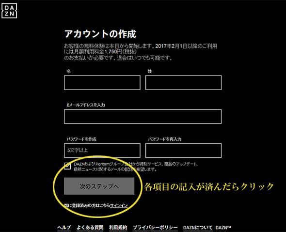 dazn_account_r_l
