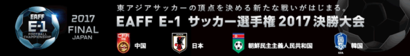 match_EAFF_E1_Football_Championship_2017_2